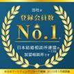 当社は、登録会員数No.1の日本結婚相談所連盟(※)の加盟相談所です。(※2019年1月 日本マーケティング機構調べ )