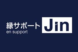 縁サポートJin