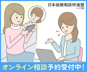 オンライン
