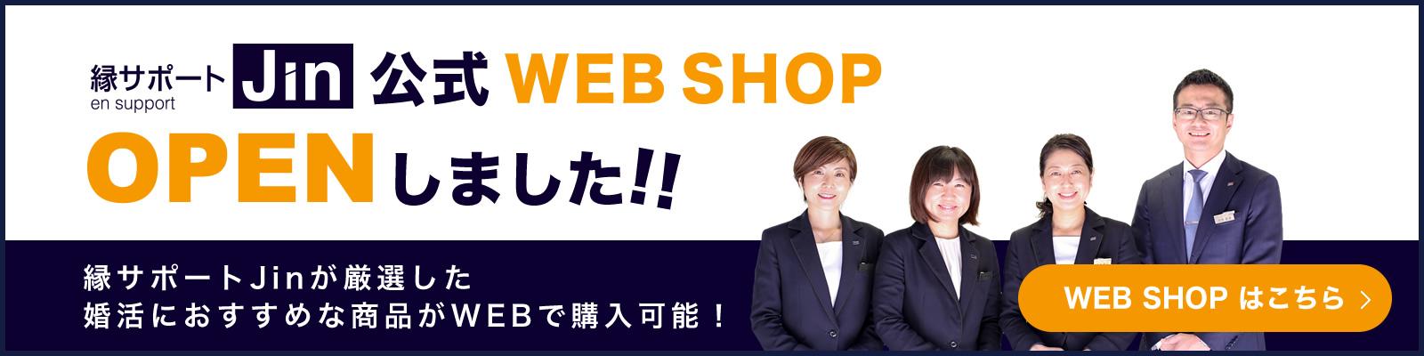公式WEB SHOP OPENしました!